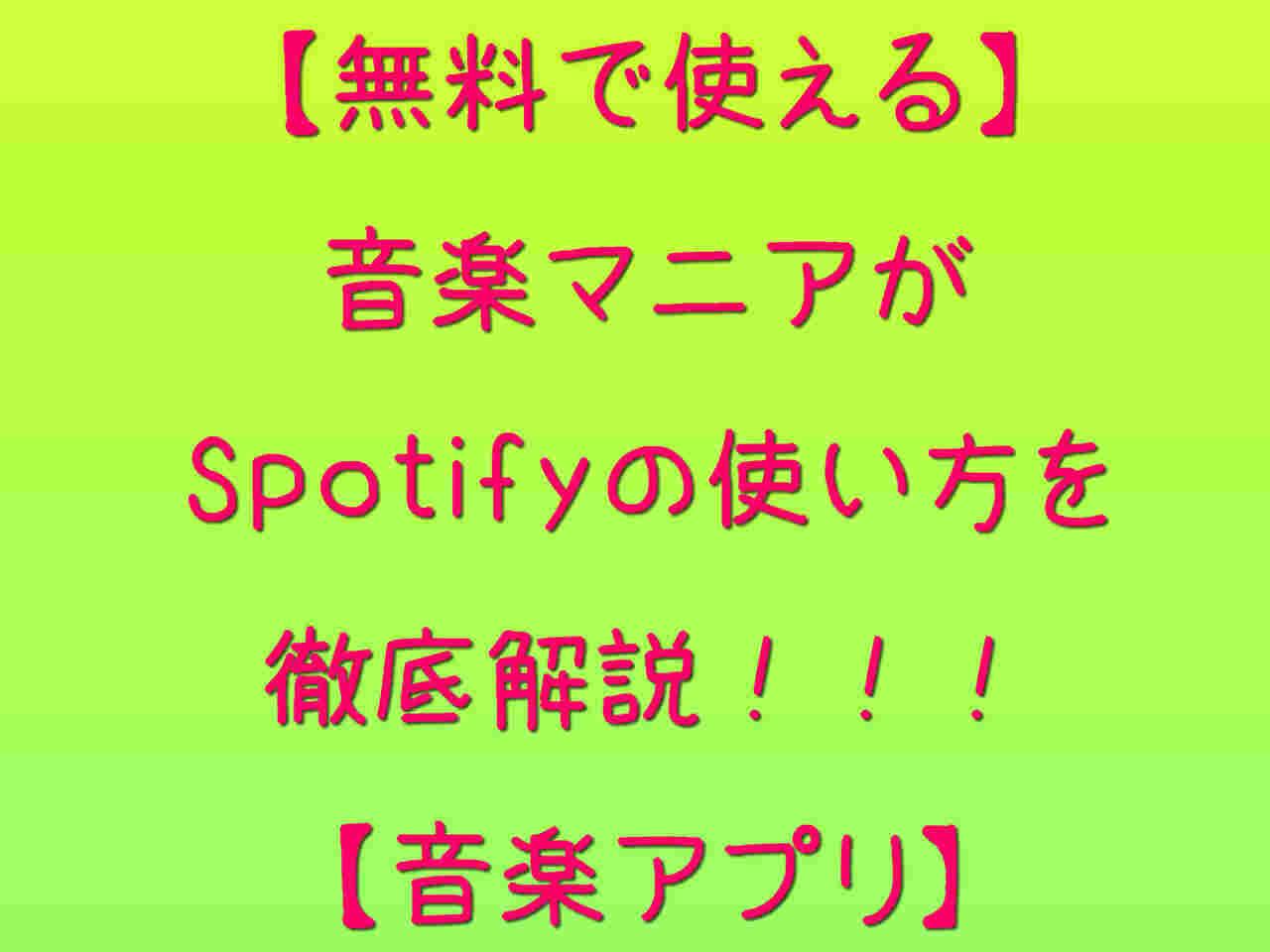 音楽マニアがSpotifyの使い方を徹底解説!