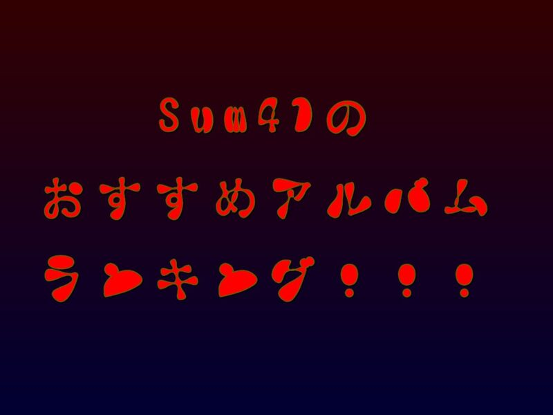 Sum41のおすすめアルバムランキング
