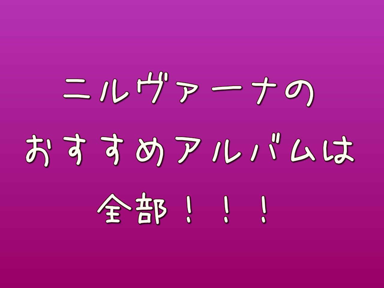ニルヴァーナのおすすめアルバムは全部!!!