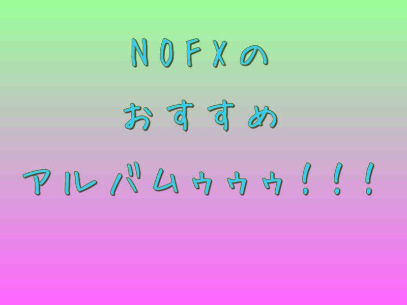NOFXのおすすめアルバムゥゥゥ!!!