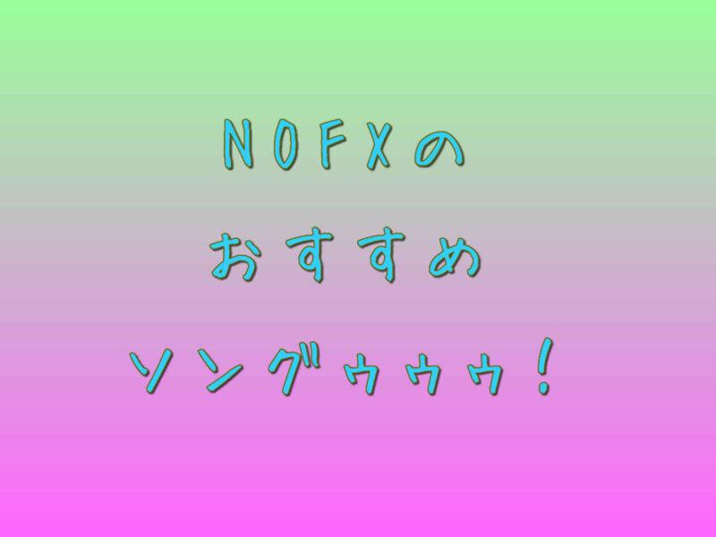 NOFXのおすすめソングゥゥゥ!