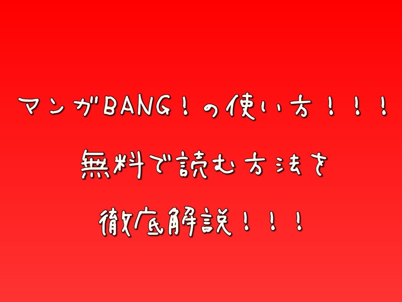 マンガBANG!の使い方!!!無料で読む方法徹底解説!!!