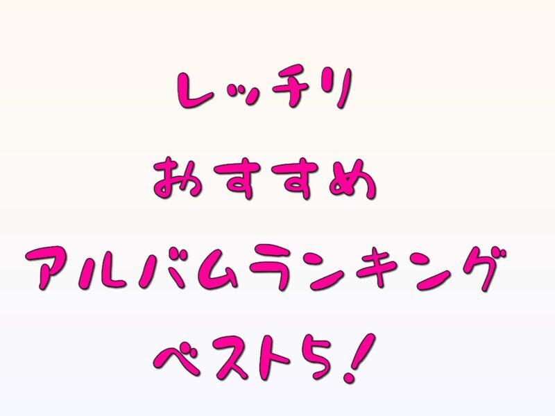 レッチリのおすすめアルバムランキングベスト5!