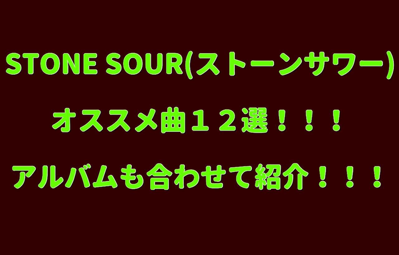 ストーン・サワーのオススメ曲12選!