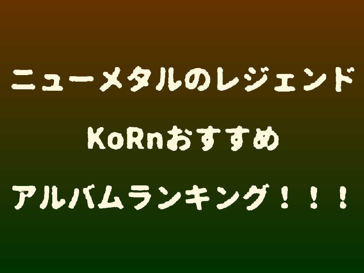 KoRnおすすめアルバムランキング
