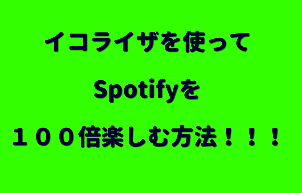 イコライザ を使ってSpotifyを100倍楽しむ方法!!!