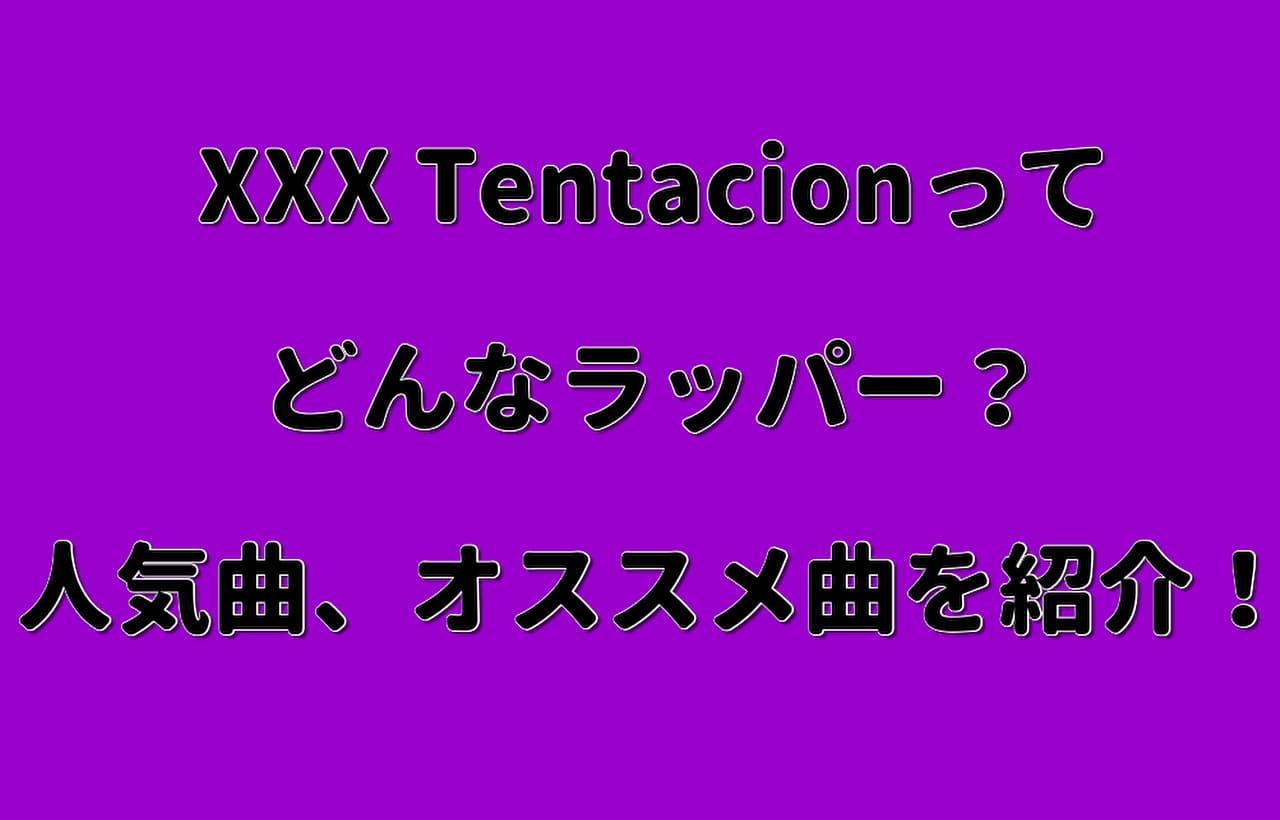XXX Tentacionってどんなラッパー?人気曲、オススメ曲を紹介!