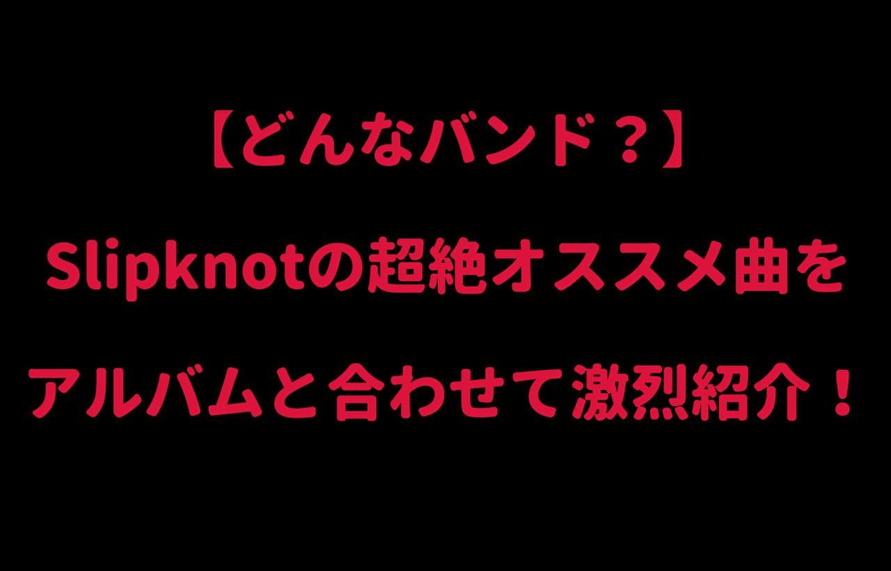 Slipknotの超絶オススメ曲をアルバムと合わせて紹介