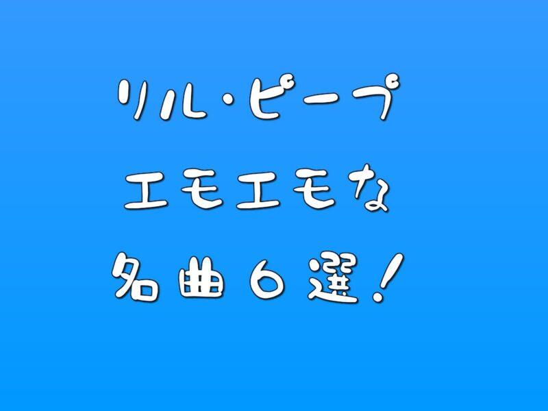 リル・ピープのエモエモな名曲6選!