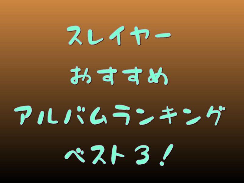 スレイヤーのおすすめアルバムランキングベスト3!