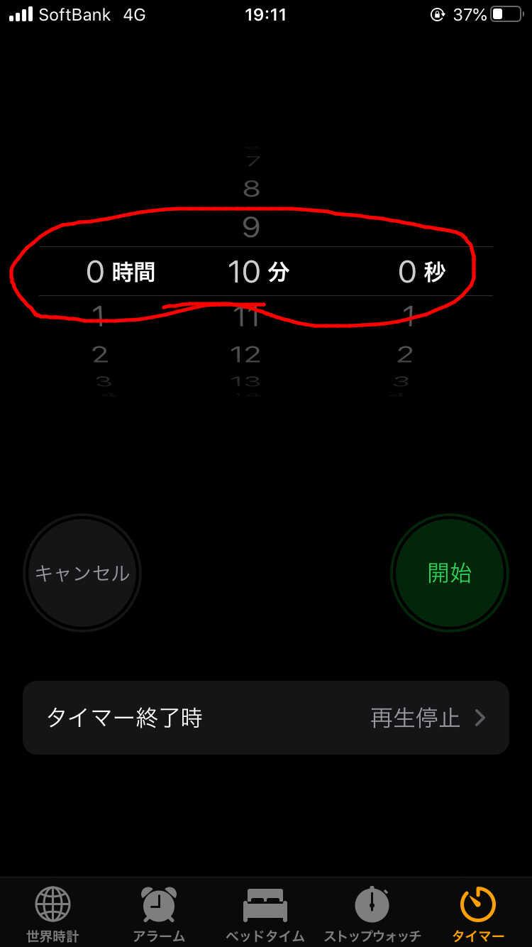 iPhoneのタイマー設定手順