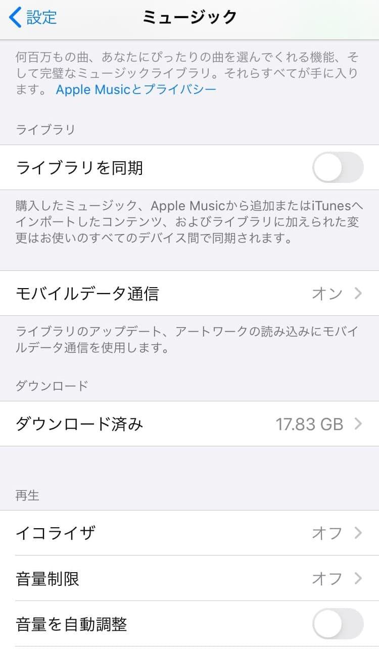 iphoneの設定内のミュージックの項目