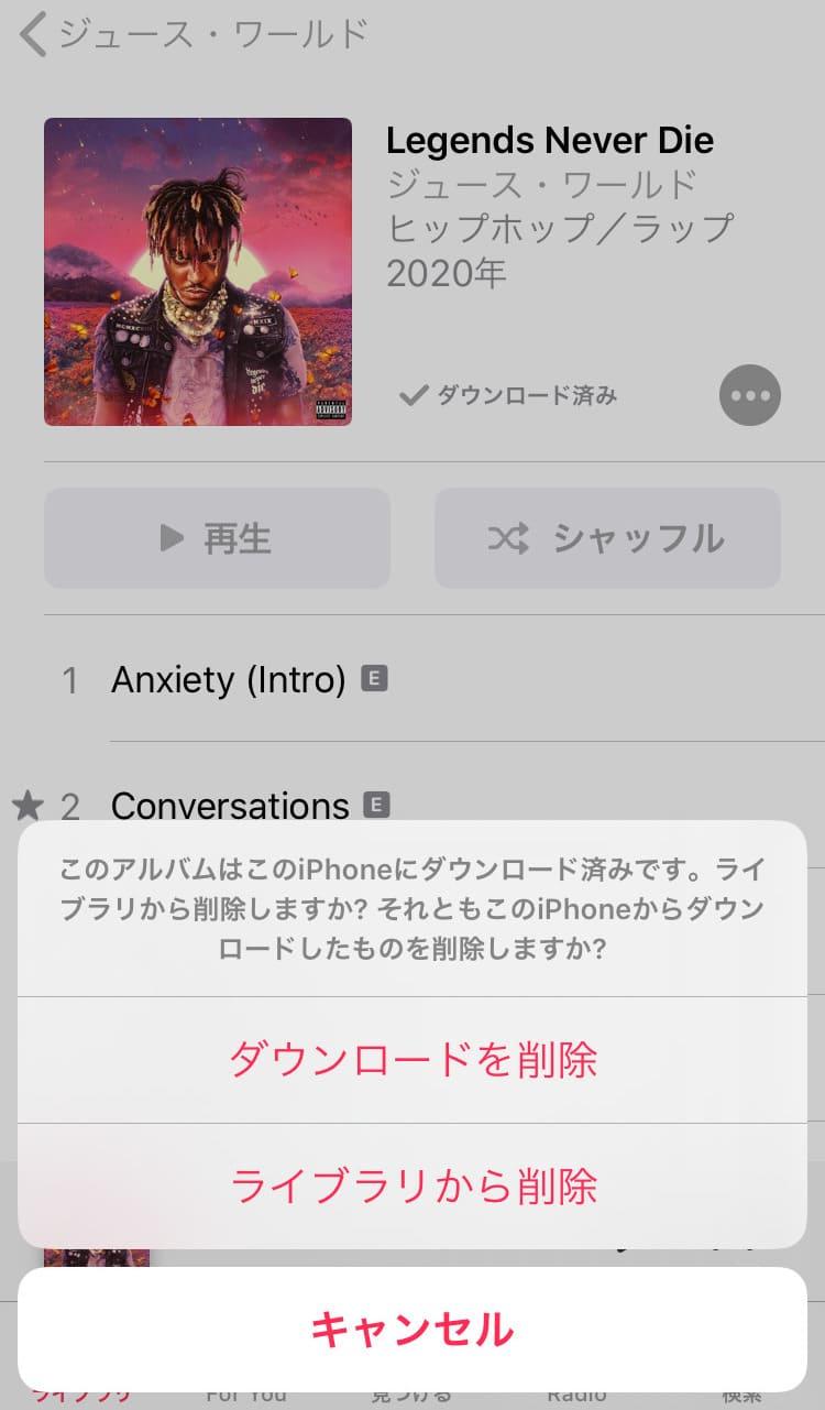 アップルミュージックでダウンロード済みの曲の削除手順