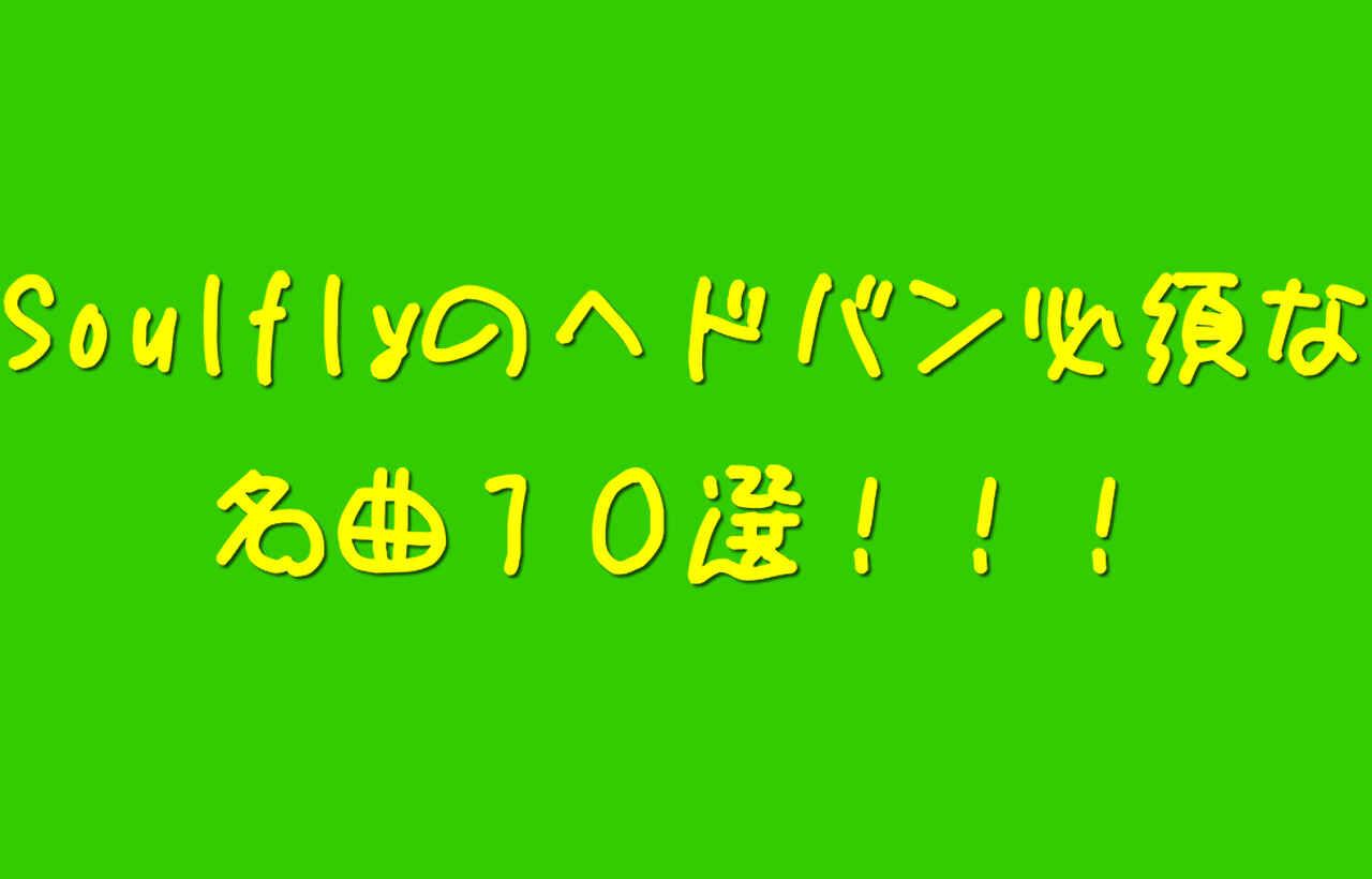 soulflyのヘドバン必須な名曲10選!!!