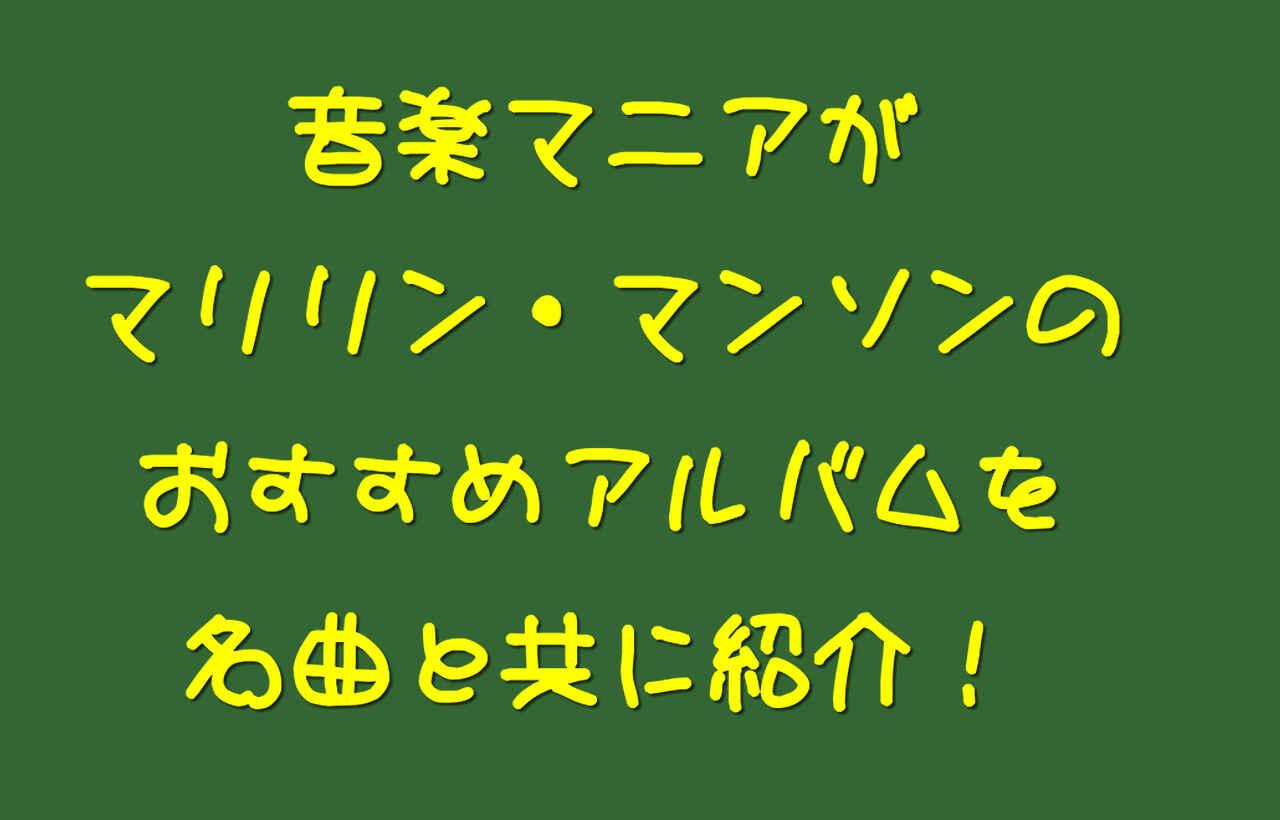 マリリンマンソン のおすすめアルバムを名曲と共に紹介!
