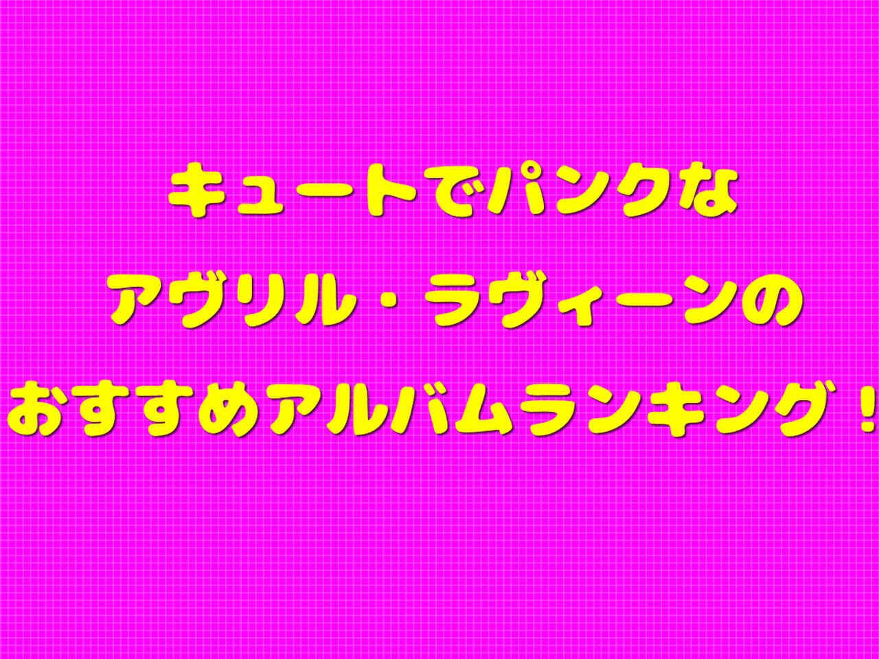キュートでパンクなアヴリル・ラヴィーンのおすすめアルバムランキング!
