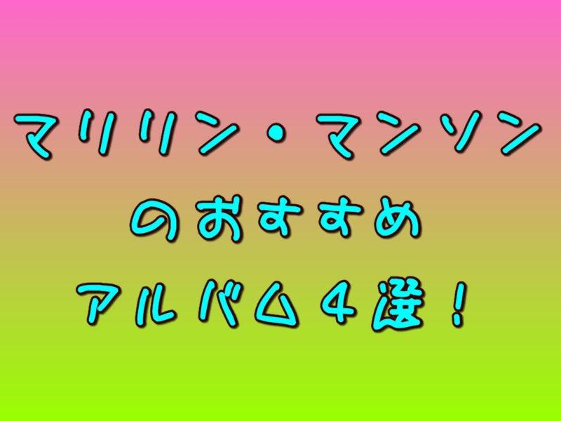 マリリン・マンソンのおすすめアルバム4選!