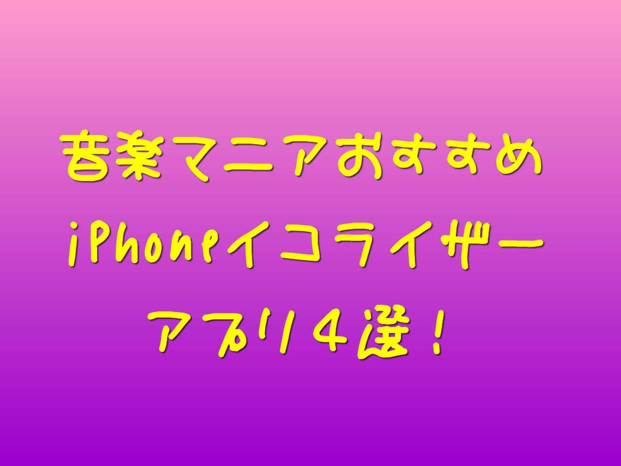 音楽マニアおすすめのiPhoneイコライザーアプリ4選!