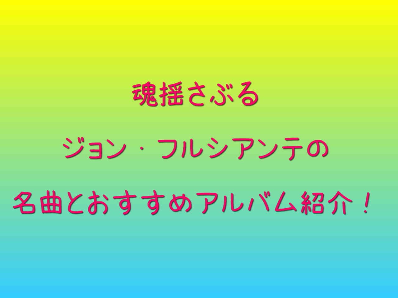 魂揺さぶるジョンフルシアンテの名曲とおすすめアルバム紹介!