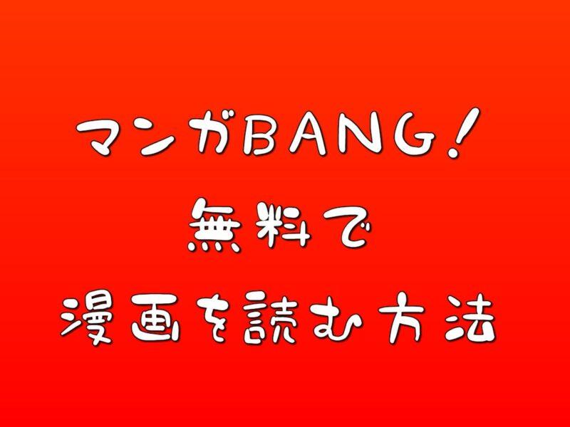 マンガBANG!で無料で漫画を読む方法