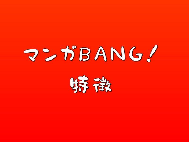 マンガBANG!の特徴