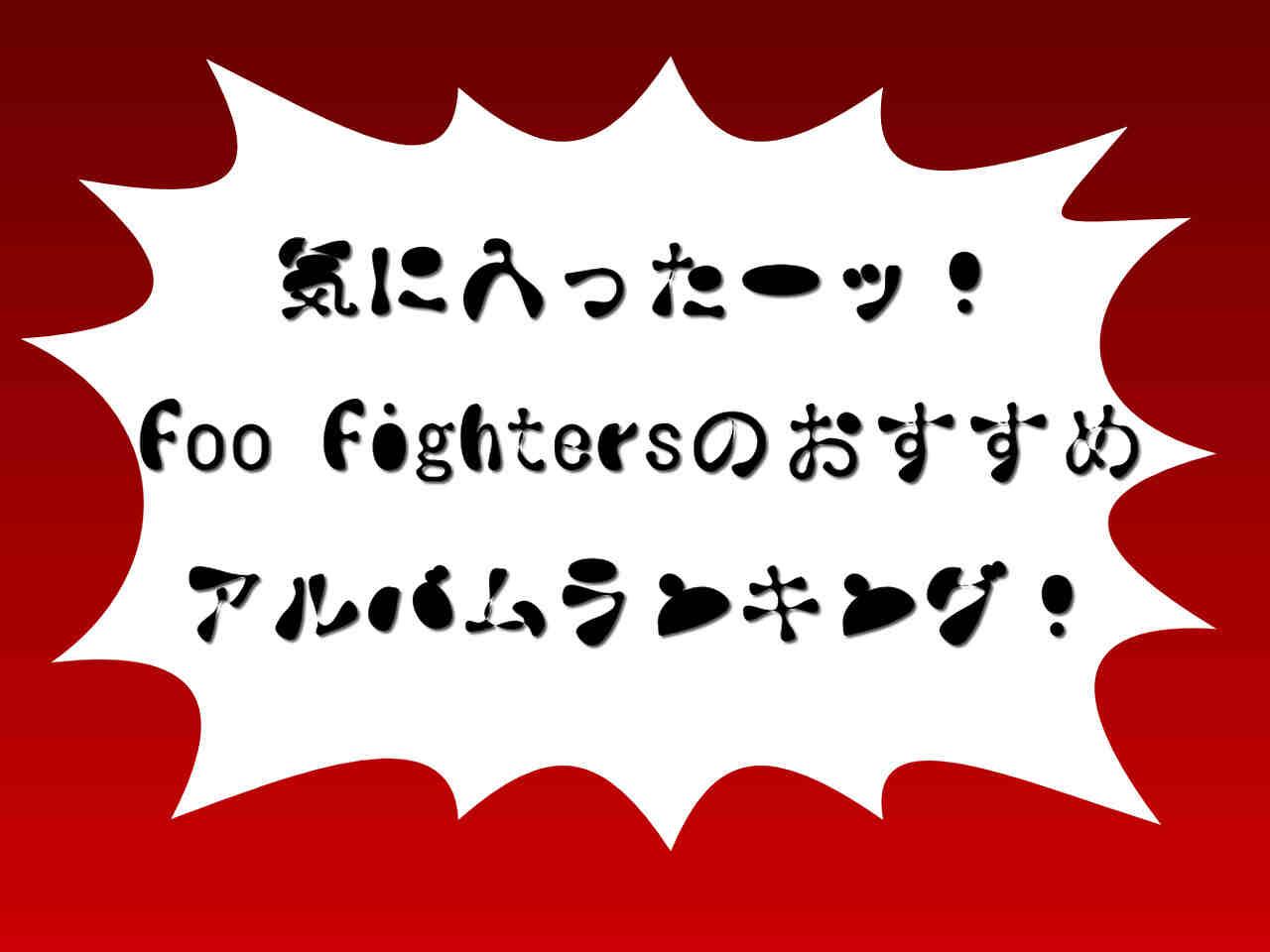 Foo Fightersのおすすめアルバムランキング