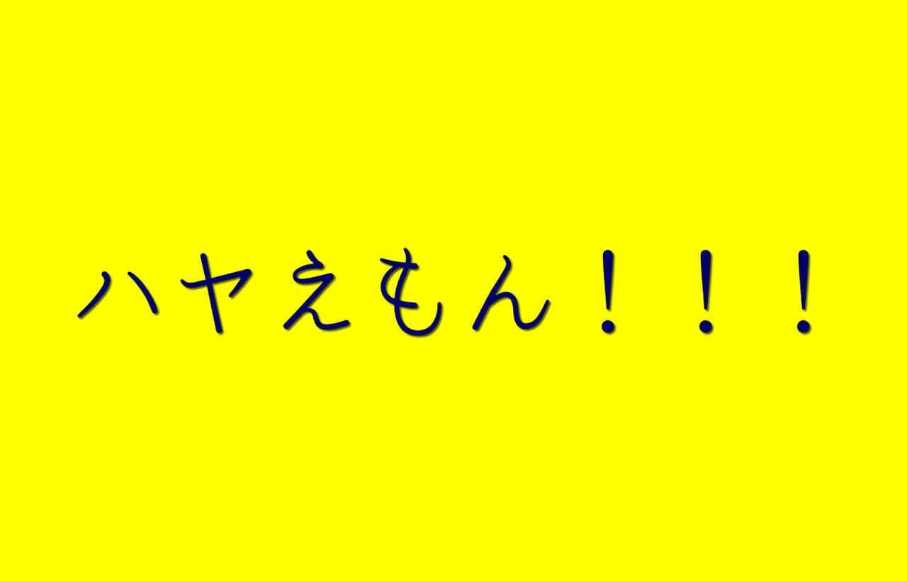 ハヤえもん!!!