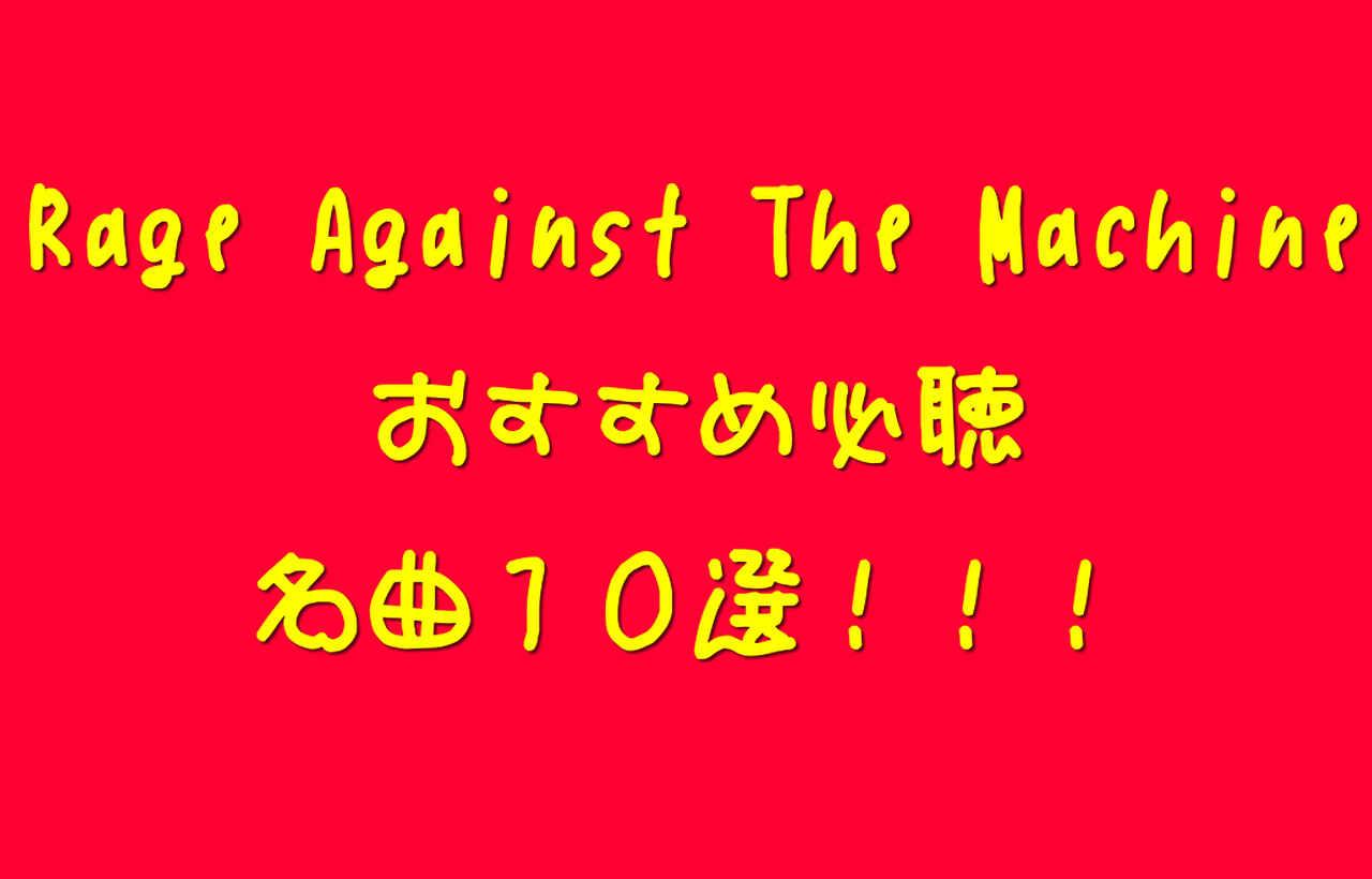 rage against the machineのおすすめ必聴名曲10選