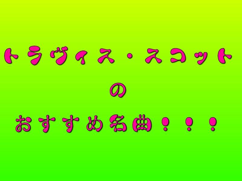 トラヴィス・スコットのおすすめ名曲!!!