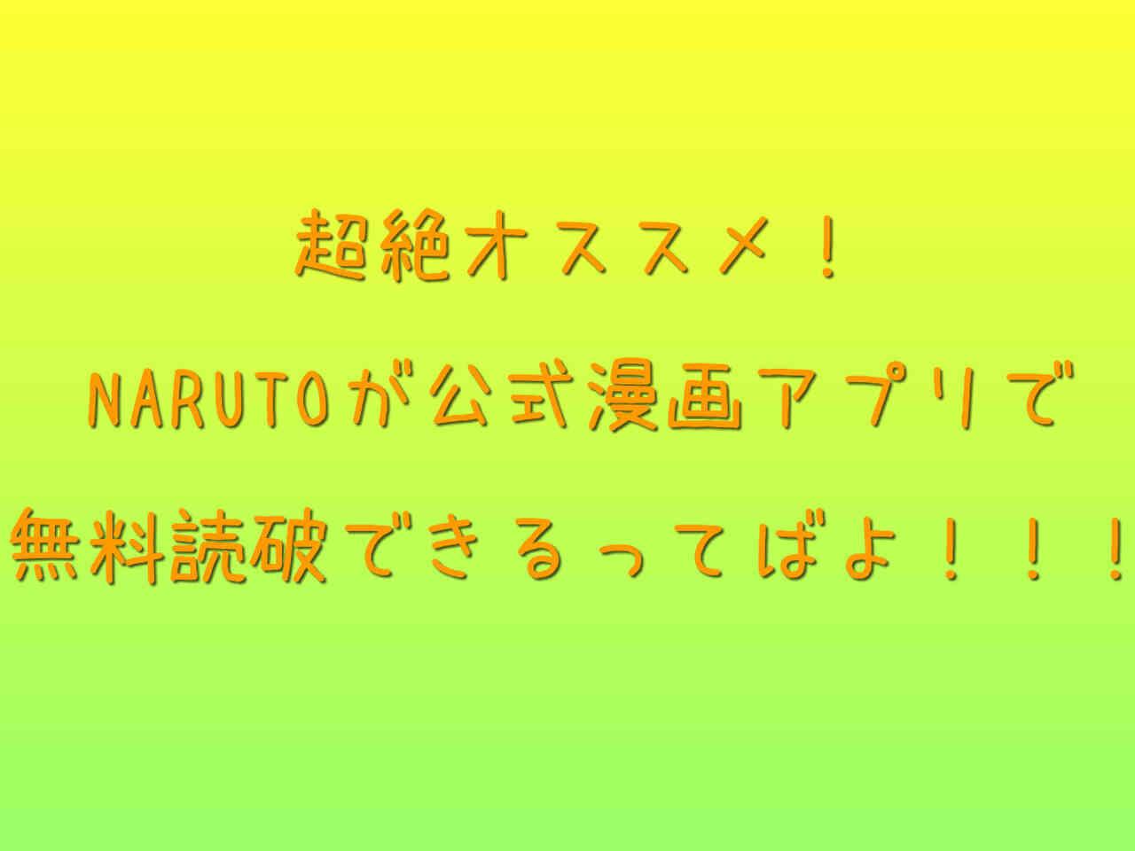 NARUTOが公式漫画アプリで無料読破できるってばよ!