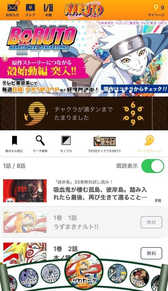 NARUTO公式漫画アプリ画面