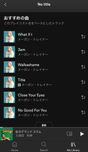 Spotifyのプレイリスト曲追加画面
