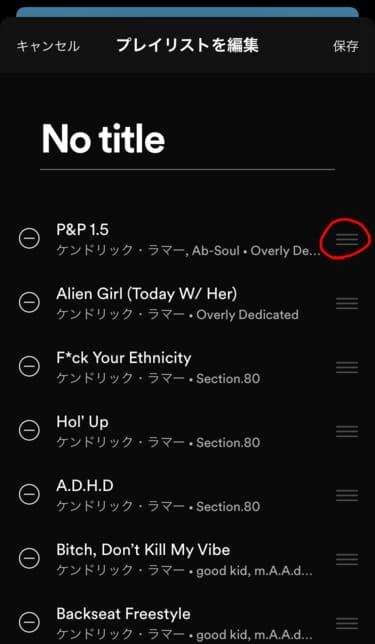 Spotifyのプレイリスト編集画面