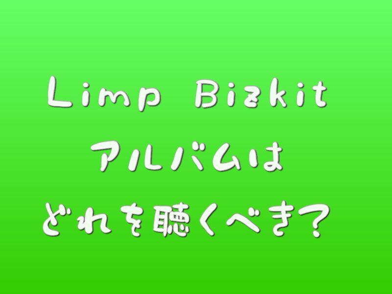 Limp Bizkitのアルバムはどれを聴くべき?