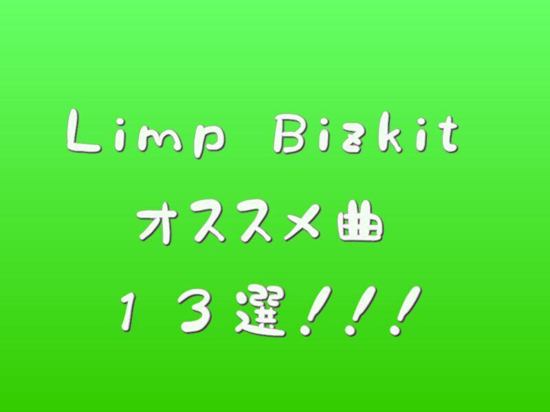 Limp Bizkitのオススメ曲13選!!!