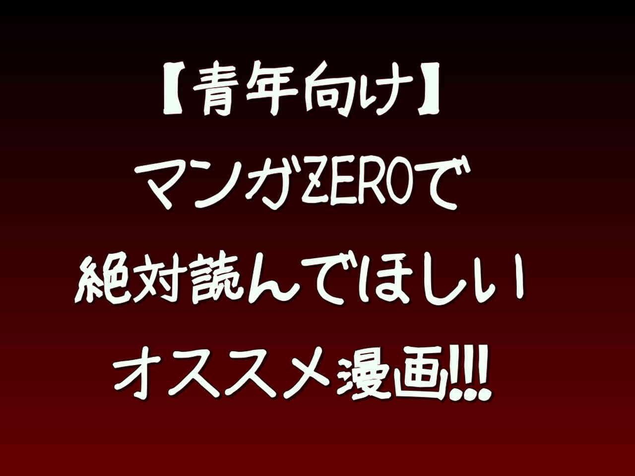 【青年向け】マンガZEROで絶対読んでほしいオススメ漫画!!!