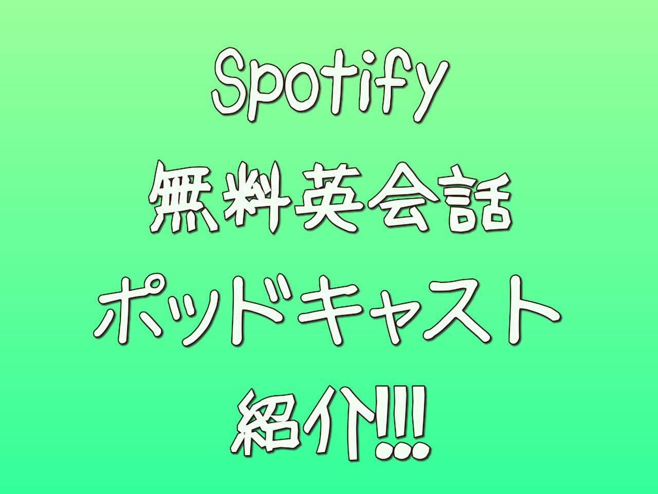 Spotify無料英会話ポッドキャスト紹介!!!
