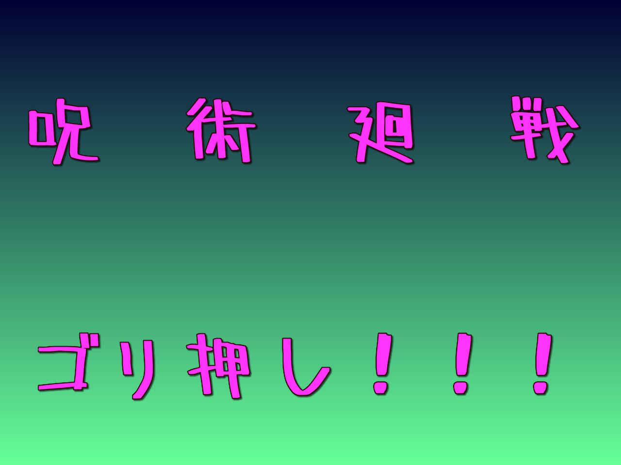 呪術廻戦ゴリ押し!!!
