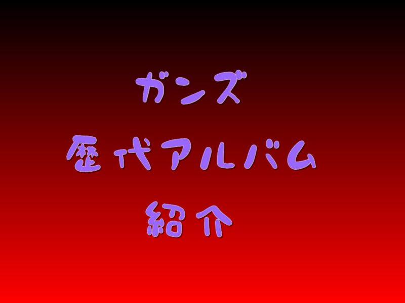 ガンズの歴代アルバム紹介