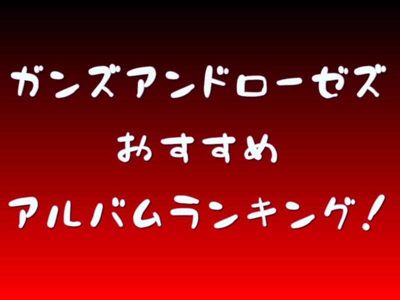 ガンズアンドローゼズのおすすめアルバムランキング!