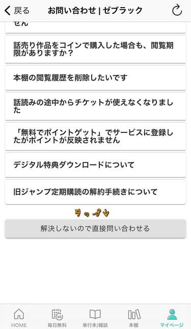 ゼブラックアプリのお問い合わせ画面