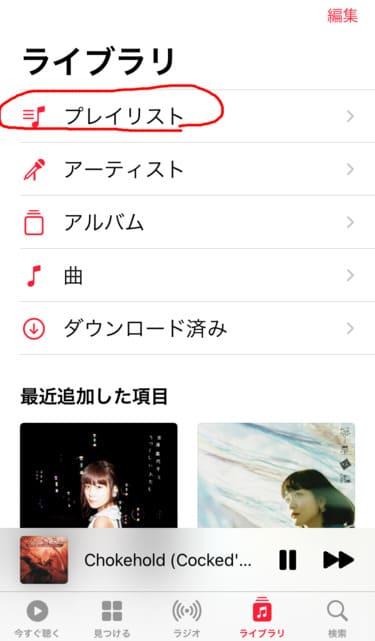 アップルミュージック内のライブラリ