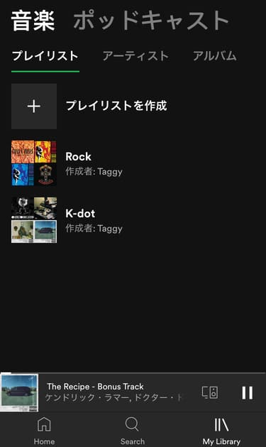 SpotifyのMy Library内のプレイリスト
