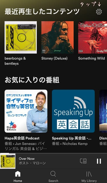 SpotifyのHome画面