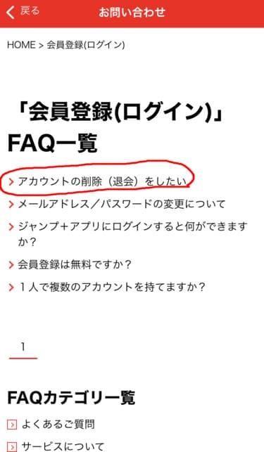 会員登録(ログイン)FAQ一覧