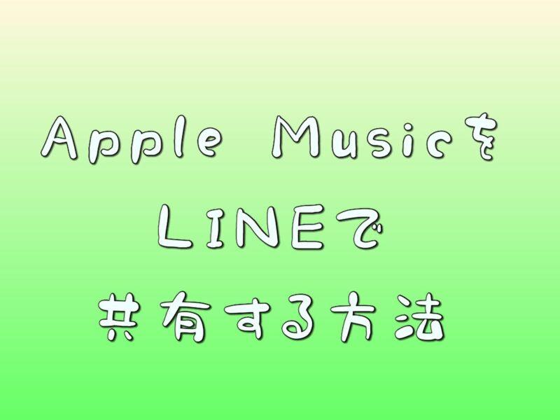 Apple MusicをLINEで共有する方法