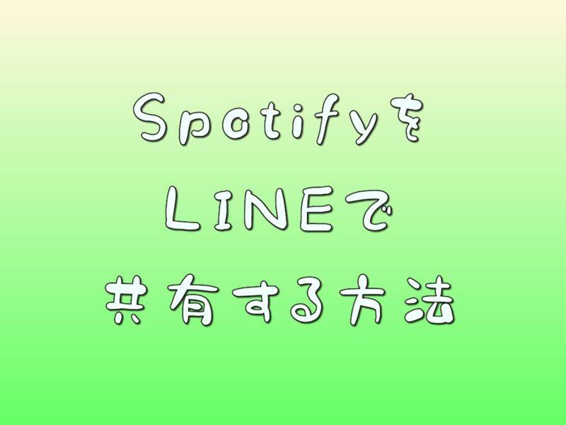 SpotifyをLINEで共有する方法
