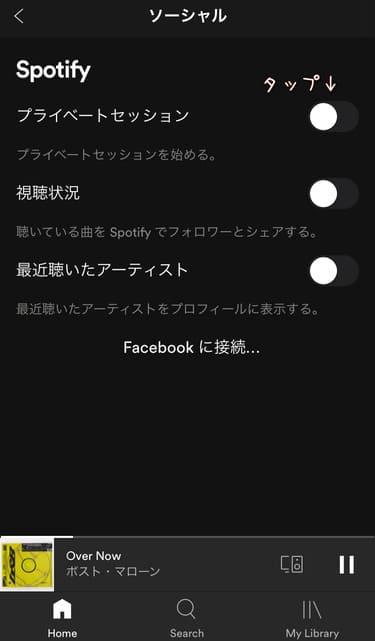 Spotifyの設定→ソーシャル画面