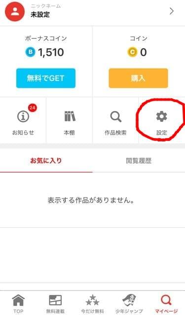 ジャンプ+のマイページ画面