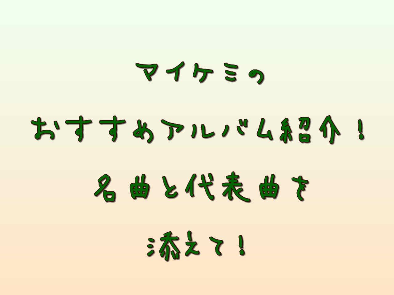 マイケミのおすすめアルバム紹介!名曲と代表曲を添えて!